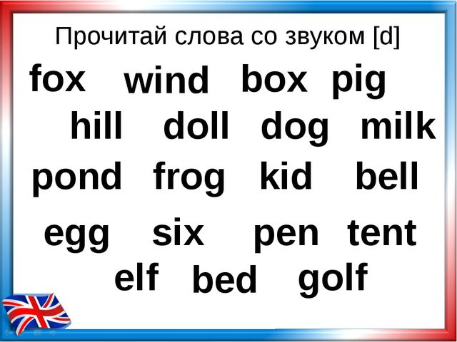Прочитай слова со звуком [d] pen golf pig bell wind doll milk dog fox tent be...