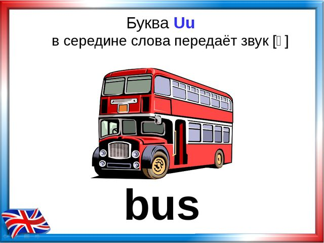 в середине слова передаёт звук [ᴧ] Буква Uu bus