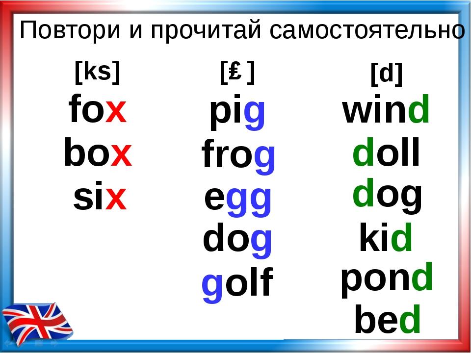 Повтори и прочитай самостоятельно [ks] [ɡ] [d] fox six box golf pig dog frog...