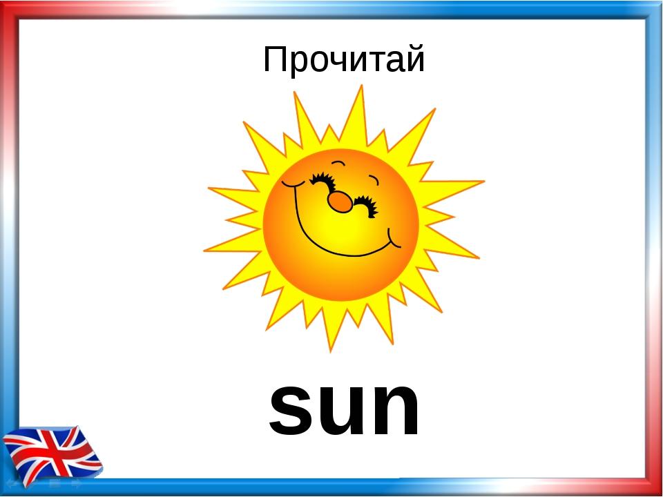 Прочитай sun