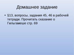 Домашнее задание §13, вопросы, задания 45, 46 в рабочей тетради. Прочитать ск
