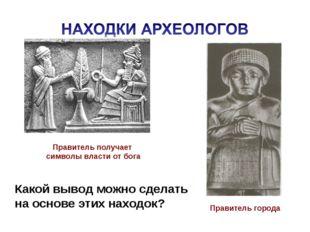 Правитель города Правитель получает символы власти от бога Какой вывод можно