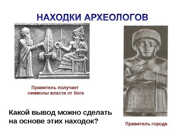 Правитель города Правитель получает символы власти от бога Какой вывод можно...