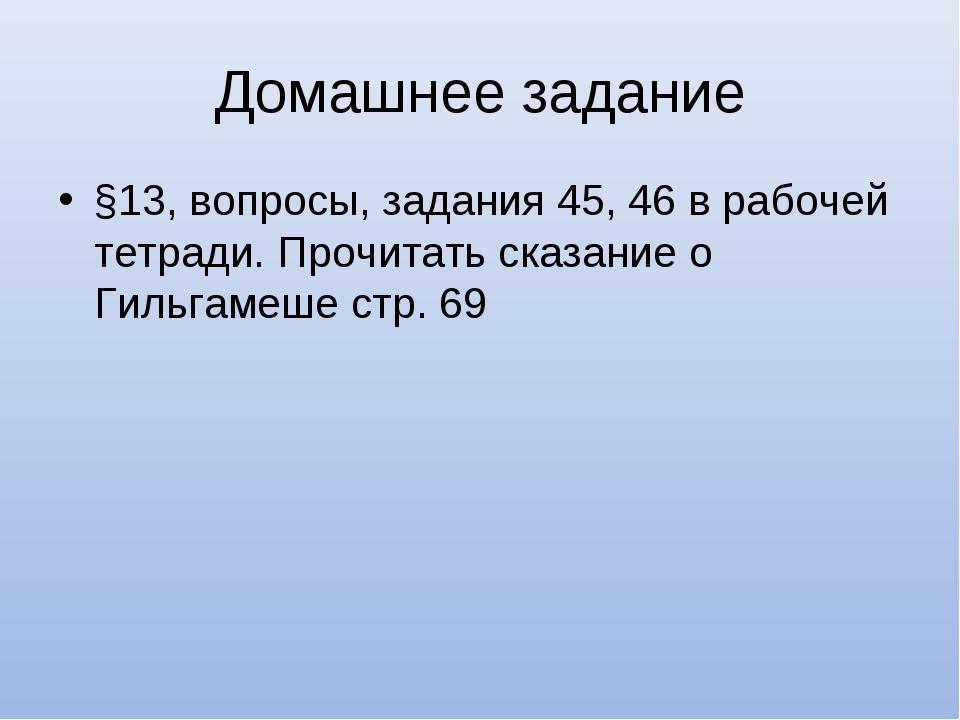 Домашнее задание §13, вопросы, задания 45, 46 в рабочей тетради. Прочитать ск...