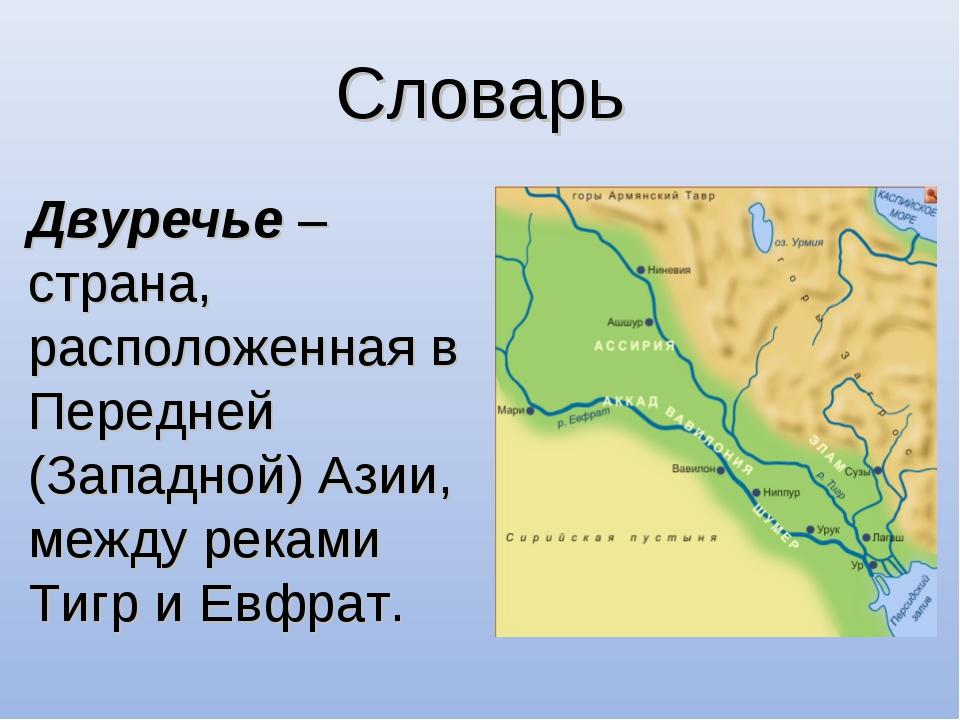 Словарь Двуречье – страна, расположенная в Передней (Западной) Азии, между ре...