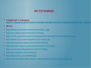 ИСТОЧНИКИ: Сведения о городах: http://ru.wikipedia.org/wiki/%D0%97%D0%BE%D0%B