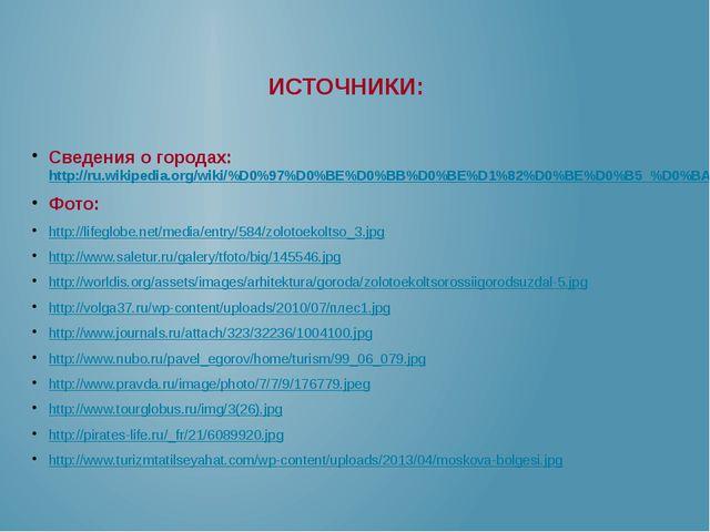 ИСТОЧНИКИ: Сведения о городах: http://ru.wikipedia.org/wiki/%D0%97%D0%BE%D0%B...