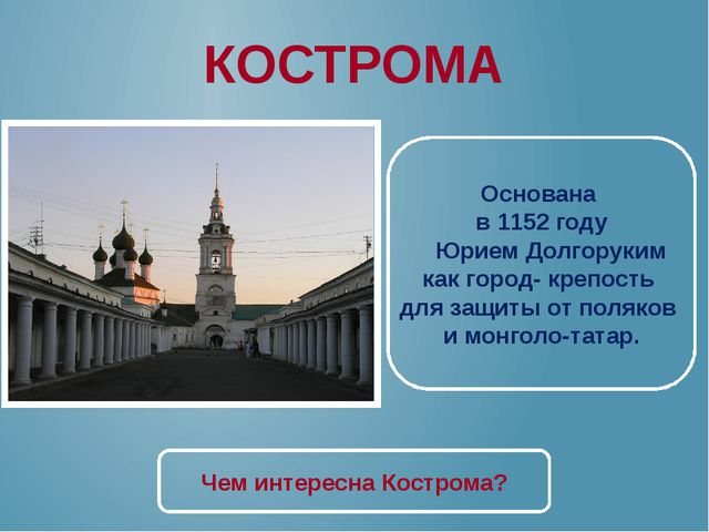 КОСТРОМА Основана в 1152 году Юрием Долгоруким как город- крепость для защиты...