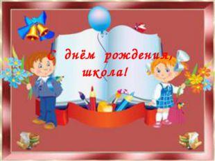 С днём рождения, школа!
