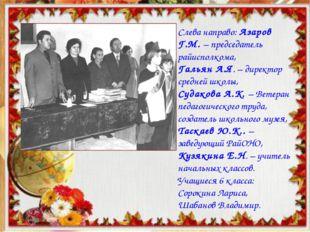 Слева направо: Азаров Г.М. – председатель райисполкома, Гальян А.Я. – директо