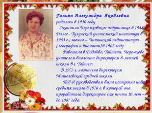 Гальян Александра Яковлевна родилась в 1930 году. Окончила Черемховское педуч