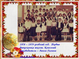 1978 – 1979 учебный год. Первые выпускники школы. Классный руководитель – Лан