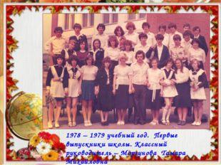 1978 – 1979 учебный год. Первые выпускники школы. Классный руководитель – Мор