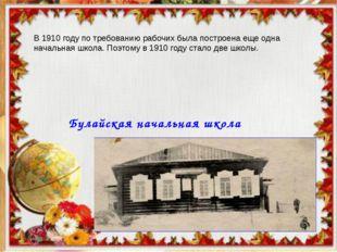 В 1910 году по требованию рабочих была построена еще одна начальная школа. По