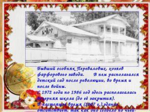 Бывший особняк Переваловых, хозяев фарфорового завода. В нем располагался де