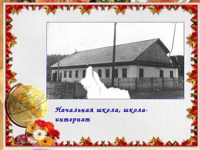 Начальная школа, школа-интернат