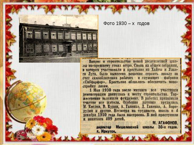 Фото 1930 – х годов