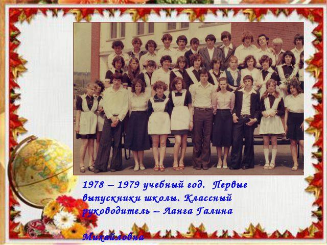 1978 – 1979 учебный год. Первые выпускники школы. Классный руководитель – Лан...