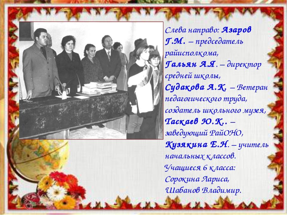 Слева направо: Азаров Г.М. – председатель райисполкома, Гальян А.Я. – директо...
