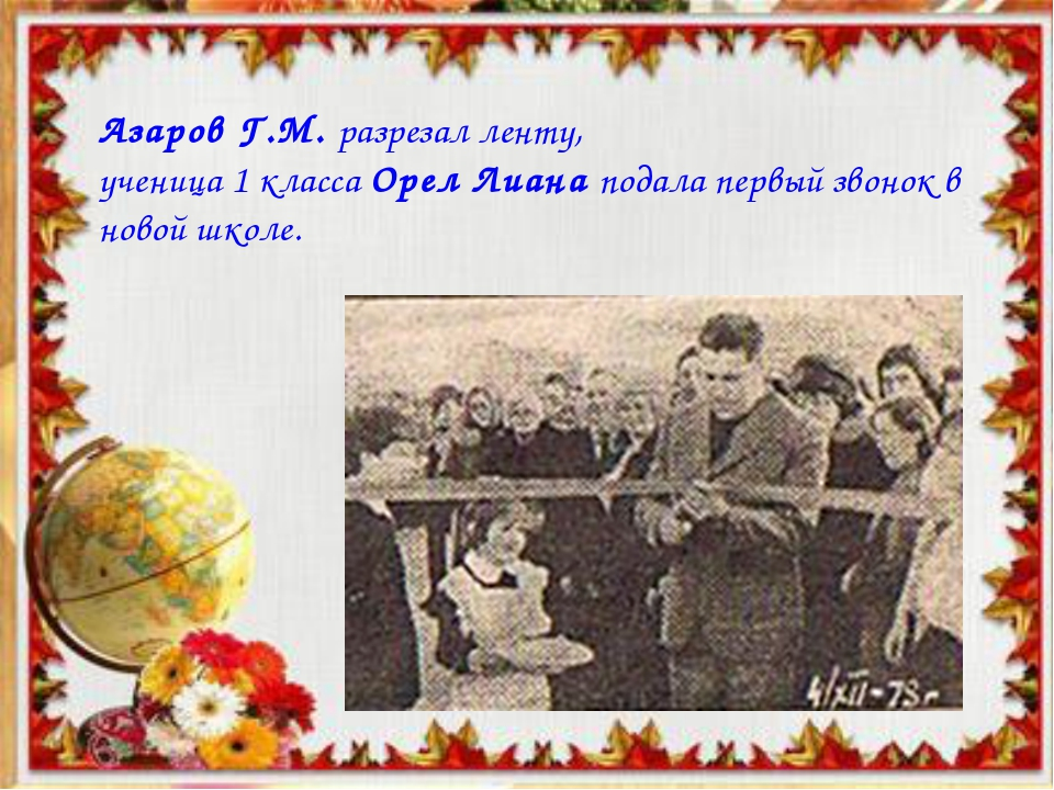 Азаров Г.М. разрезал ленту, ученица 1 класса Орел Лиана подала первый звонок...