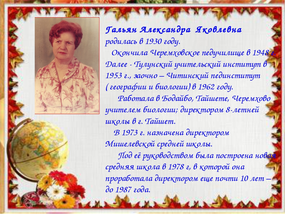 Гальян Александра Яковлевна родилась в 1930 году. Окончила Черемховское педуч...