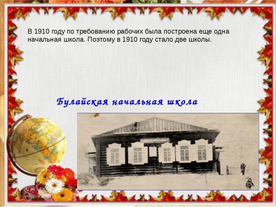 В 1910 году по требованию рабочих была построена еще одна начальная школа. По...
