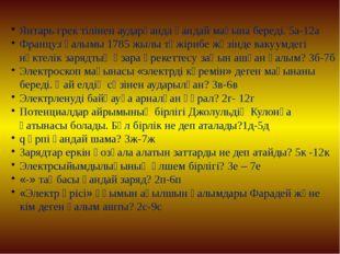 Янтарь грек тілінен аударғанда қандай мағына береді. 5а-12а Француз ғалымы 17