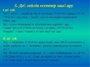 3. Деңгейлік есептер шығару І деңгей. №1. Өрістің қандай да бір нүктесінде, 2