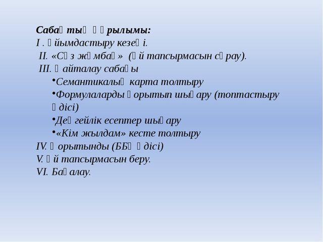 Сабақтың құрылымы: І . Ұйымдастыру кезеңі. ІІ. «Сөз жұмбақ» (үй тапсырмасын с...