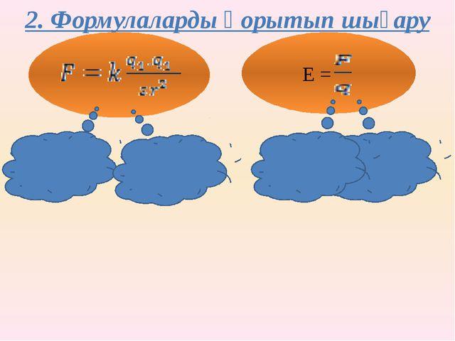 2. Формулаларды қорытып шығару E =