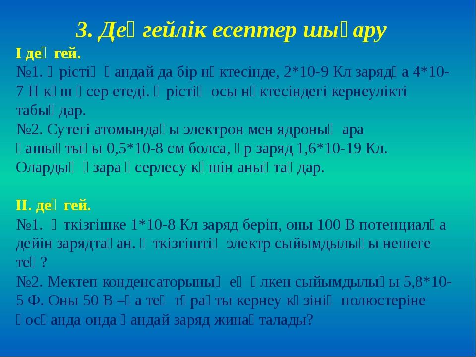 3. Деңгейлік есептер шығару І деңгей. №1. Өрістің қандай да бір нүктесінде, 2...