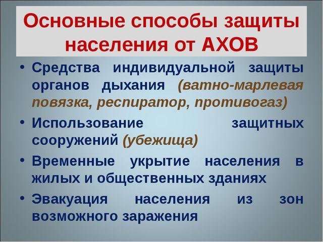 Основные способы защиты населения от АХОВ Средства индивидуальной защиты орга...
