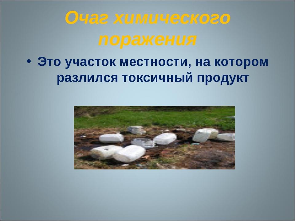 Очаг химического поражения Это участок местности, на котором разлился токсичн...