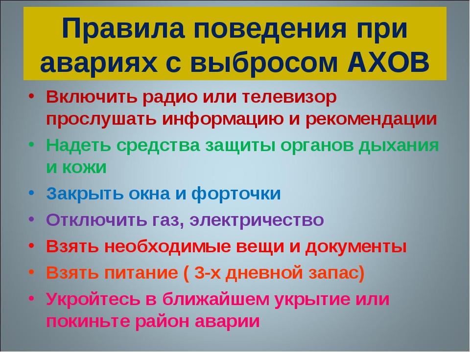 Правила поведения при авариях с выбросом АХОВ Включить радио или телевизор пр...