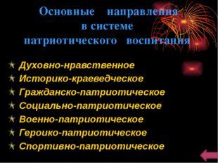 Основные    направления в системе  патриотического   воспитания   Духовно-нр