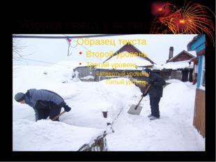 Уборка снега у ветерана