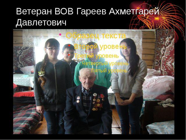 Ветеран ВОВ Гареев Ахметгарей Давлетович