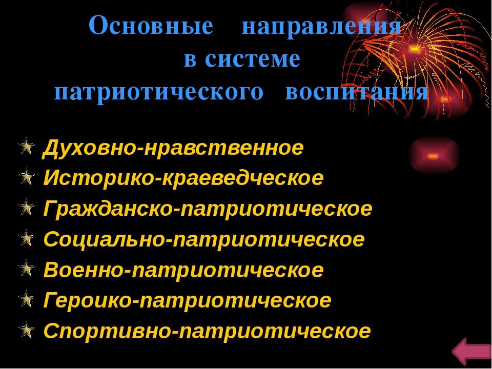 Основные    направления в системе  патриотического   воспитания   Духовно-нр...