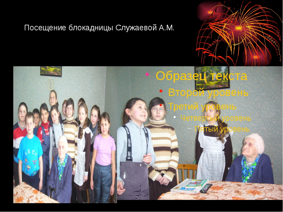 Посещение блокадницы Служаевой А.М.