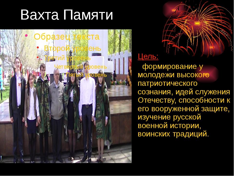Вахта Памяти Цель:    формирование у молодежи высокого патриотического созн...