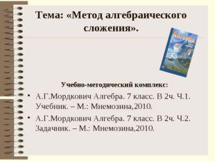 Тема: «Метод алгебраического сложения». Учебно-методический комплекс: А.Г.Мор