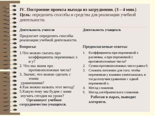 IV. Построение проекта выхода из затруднения. (3 – 4 мин.) Цель: определить с