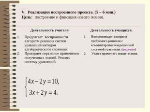 V. Реализация построенного проекта. (5 – 6 мин.) Цель: построение и фиксация