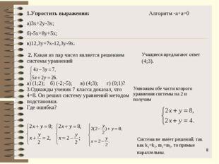 * Система не имеет решений, так как k1=k2, m1=m2, то прямые параллельны. Упро