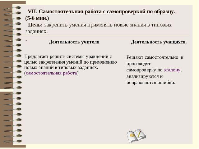 VII. Самостоятельная работа с самопроверкой по образцу. (5-6 мин.) Цель: зак...