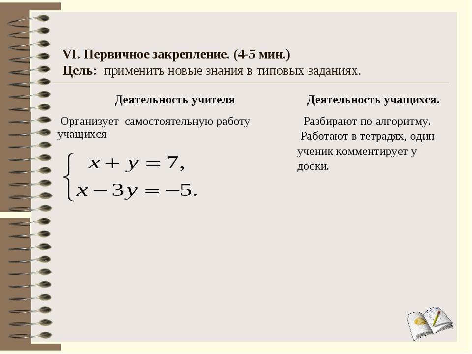 VI. Первичное закрепление. (4-5 мин.) Цель: применить новые знания в типовых...