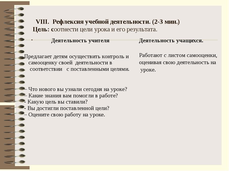 VIII. Рефлексия учебной деятельности. (2-3 мин.) Цель: соотнести цели урока...