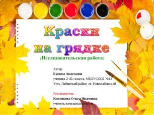 Автор: Бунина Анастасия ученица 2 «Б» класса, МБОУСОШ №13 Усть-Лабинский райо