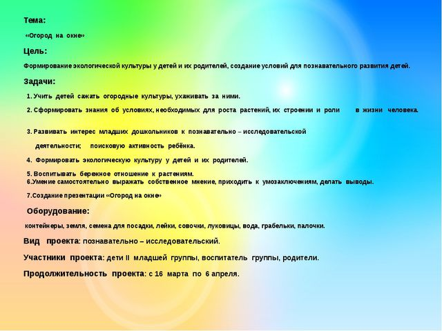 Тема: «Огород на окне» Цель: Формирование экологической культуры у детей и их...