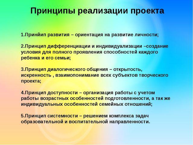 Принципы реализации проекта 1.Принйип развития – ориентация на развитие лично...